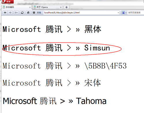 Opera 11.10 Win32 Windows 7 不识别Simsun